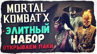 Mortal Kombat X Mobile: ОТКРЫВАЕМ ЭЛИТНЫЕ НАБОРЫ! ОБНОВЛЕНИЕ 1.9