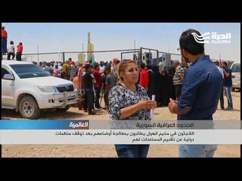 اللاجئون في مخيم الهول على الحدود السورية العراقية يطالبون بمعالجة أوضاعهم  - 23:21-2018 / 6 / 20