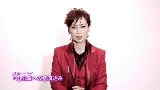『SUPER GIFT!』出演 杜 けあきさんよりコメントが届きました! 梅田芸...