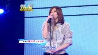 超級偶像8 參賽者 陳詩妤 - A Thousand miles