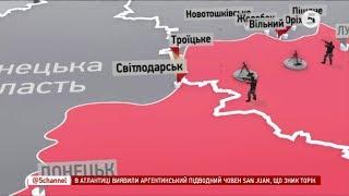 Украина. Новости. Донбасс. 18-11-2018.  09h. 5 Канал