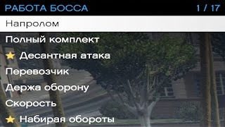 GTA Online: Работа босса - Особый транспорт