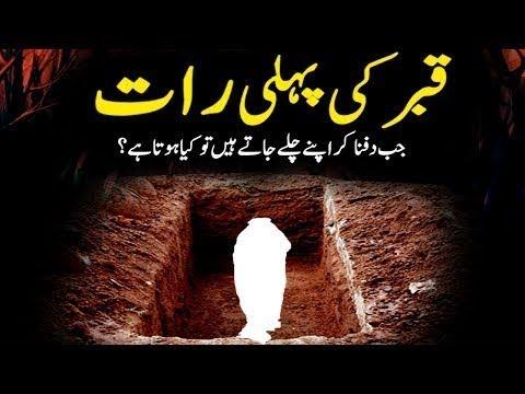Qabar Ki Pehli Rat Main Murday Ke Sath Kya Hota Hai ¦¦ Islamic Stories Urdu & Hindi