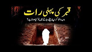 Qabar Ki Pehli Rat Main Murday Ke Sath Kya Hota Hai ¦¦ Islamic Stories Urdu & Hindi