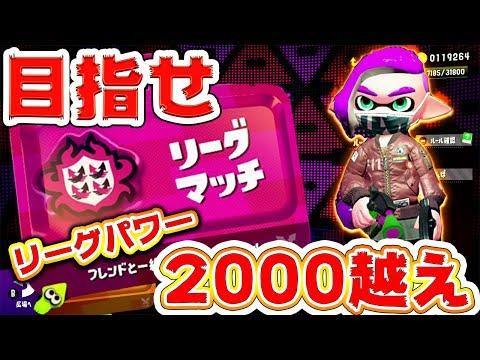【スプラトゥーン2】リーグマッチタッグでリーグパワー目指せ!2000越え!【スイッチ】
