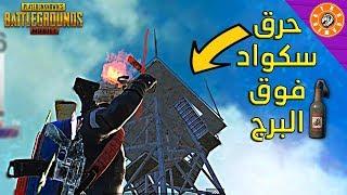 حرقنا و فجرنا سكواد فوق البرج - ببجي
