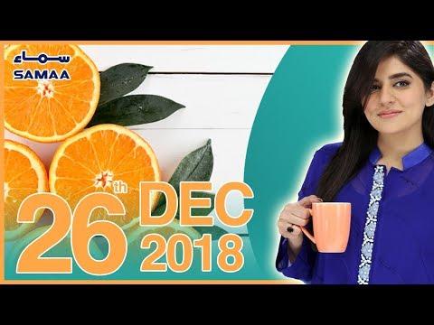 Benefits of Oranges | Subh Saverey Samaa Kay Saath | Sanam Baloch | SAMAA TV | Dec 26,2018