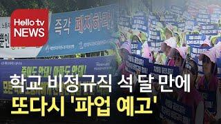 학교 비정규직 석 달 만에 또다시 ′파업 예고′