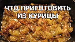 Что приготовить из курицы? Гуляш из курицы от Ивана!
