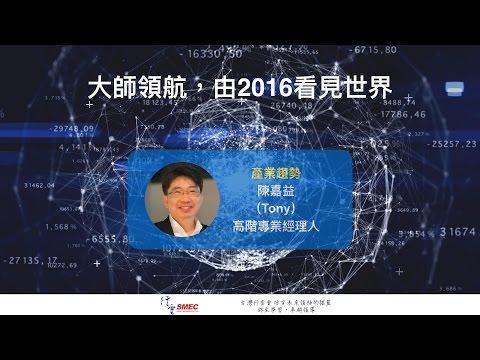 產業趨勢分析 陳嘉益