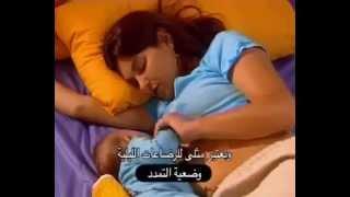 Repeat youtube video How To Breastfeed كيف ترضعين طفلك بصورة جيدة ... #AlTarbiaDhakia