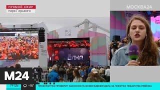 Парк Горького отмечает свой День рождения - Москва 24