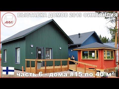 Крутая дача для бабушки - домики-студии 40 м2, #15 на Asuntomessut 2019