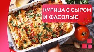Вкусный и быстрый ужин в духовке   Нежнейшее куриное филе с сыром и стручковой фасолью