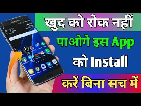 खुद को रोक नहीं पाओगे इस App को Install करें बिना ! New Useful Android App !! 2018 thumbnail
