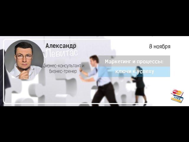 "Александр Левитас ""Бизнес завтрак"" на тему:""Ключи к успеху:маркетинг и процессы"""