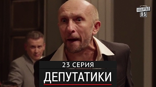 Депутатики (Недотуркані) - 23 серия в HD (24 серий) 2017 сериал комедия