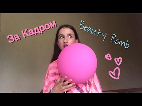 BEAUTY BOMB/ЗА КАДРОМ/Яна Горная/cover Катя Адушкина