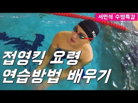 SHC 수영배우기_ 접영킥 요령/연습방법 배우기_서민석 국가대표선수