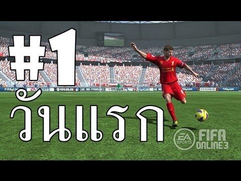 FIFA Online 3 Thai เล่นวันแรก 18/07/2013