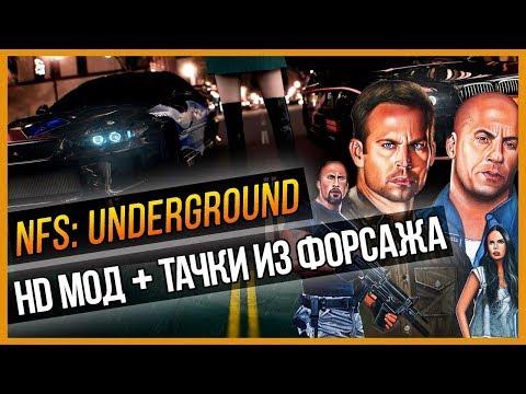 NFS: UNDERGROUND - HD МОД + ТАЧКИ ИЗ ФОРСАЖА