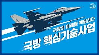 국방의 미래를 책임진다! 국방 핵심기술사업!
