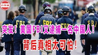 突发!美国FBI又逮捕一名中国人!背后真相太可怕!