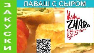 КУХНЯ НА ЛЮБОЙ ВКУС - Завтрак из лаваша с сыром и зеленью