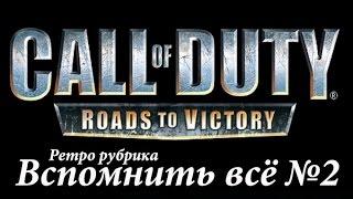 Call of Duty: Roads to Victory (PSP) - Вспомнить всё №2 (Ретро рубрика) Обзор, 1080p 60FPS