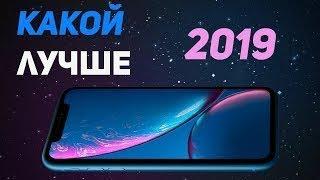 Какой iPhone выбрать в 2019?