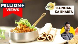 Baingan Bharta | बैंगन भरता | Chef Ranveer Brar