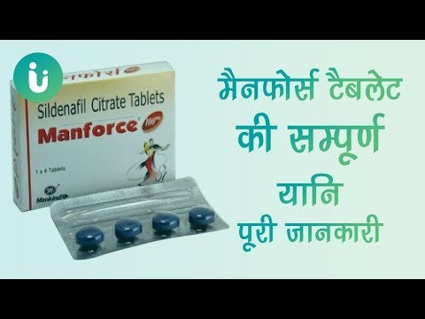 manforce 50, 100, 25 mg tablet ke fayde, khane ka tarika, upyog, nuksan, kimat, uses dosage in hindi thumbnail