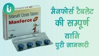 मैनफोर्स टेबलेट कैसे क्यों कब लेनी चाहिए - manforce tablet ke fayde, khane ka tarika, upyog, nuksan