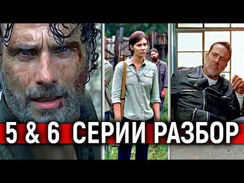 Разбор 5 и 6 Серий 8 Сезона Ходячих Мертвецов  TheTalkingBro