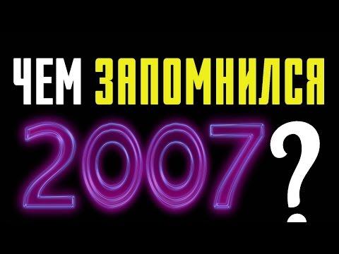 ЧЕМ ЗАПОМНИЛСЯ 2007 ГОД?