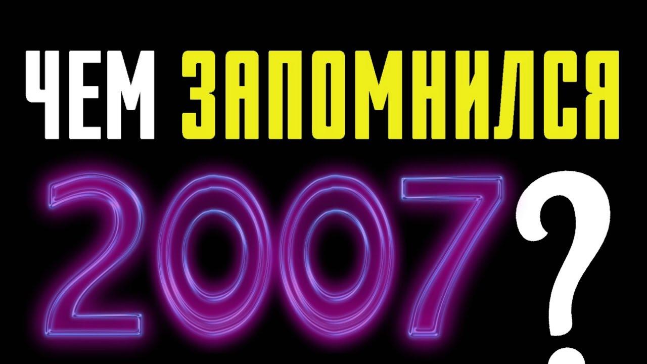 ЧЕМ ЗАПОМНИЛСЯ 2007 ГОД | КиноСоветник
