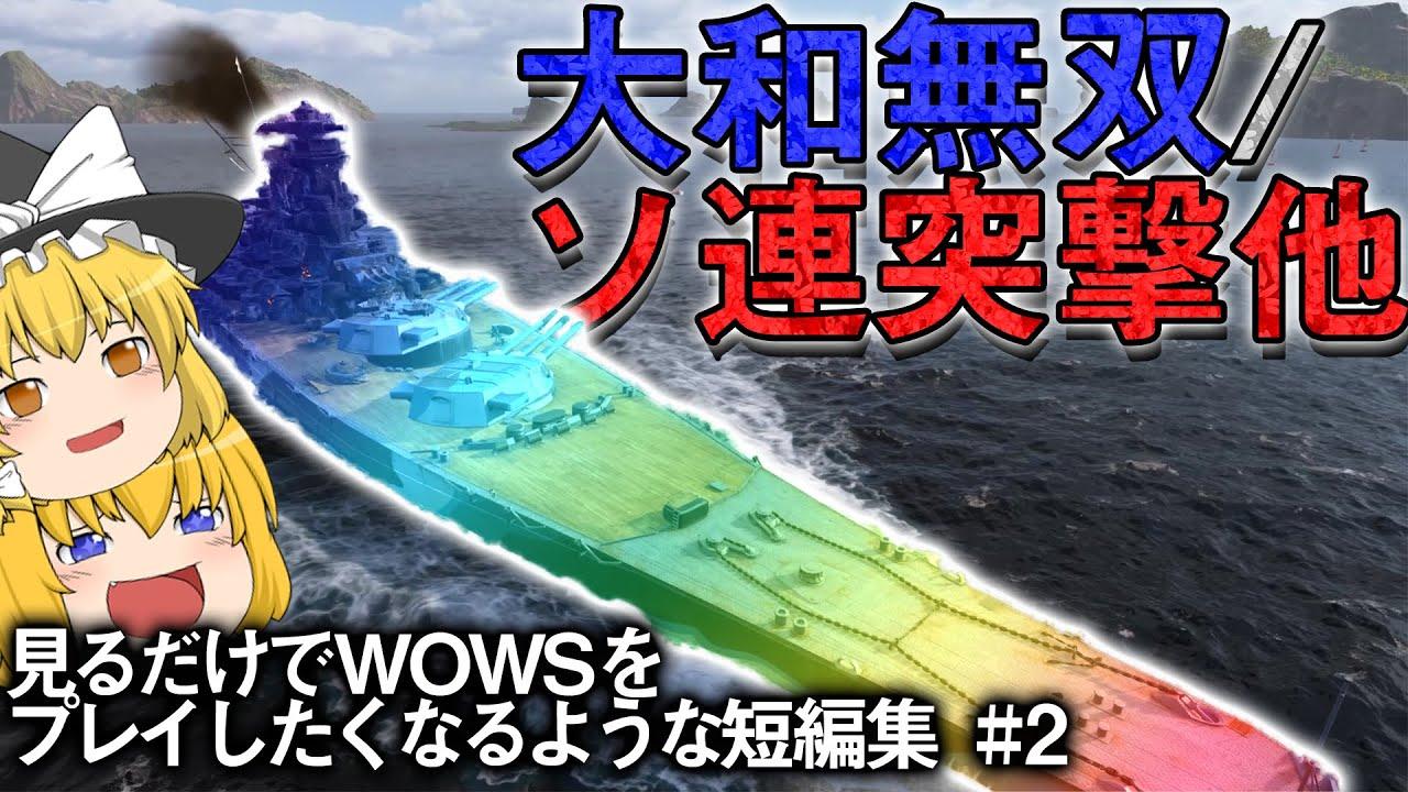 【WoWs】大和無双 / ソ連戦艦3隻突撃 他 見るだけでWOWSをプレイしたくなる短編集 #2【ゆっくり実況】