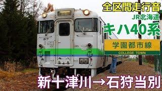[廃止決定! 全区間走行音]JR北海道キハ40系(学園都市線) 新十津川→石狩当別(2018/11)