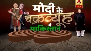 Know how Pakistan is trapped in Narendra Modi's chakravyuh