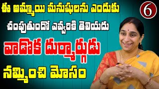 Ramaa Raavi - Sahasra Siracheda Apoorva Chinthamani Story | Best Funny and Bed Time Story || SumanTV