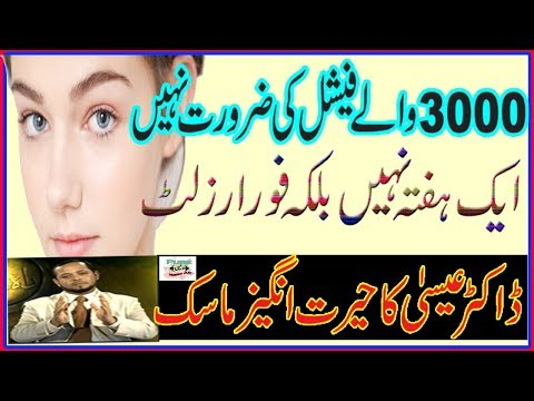 Dr Essa Beauty tips in urdu |Urgent Whitening Facial at Home|skin whitening tips