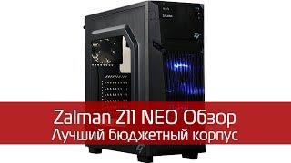 обзор корпуса Zalman z1 Neo