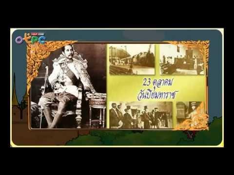 วันหยุดราชการที่เกี่ยวกับชาติ และพระมหากษัตริย์ - สื่อการเรียนการสอน สังคม ป.3