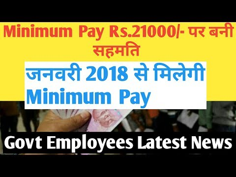 Minimum Pay Rs.21000/- पर बनी सहमति, From January 2018 Implementation