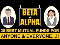 Best Mutual Funds For Anyone And Everyone | निवेश करो और मस्त रहो! 🔥🔥🔥