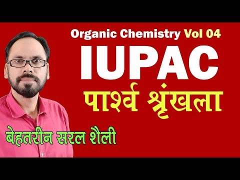 04 organic chemistry vol 04 IUPAC Naming all students 11th 12th NEET JEE and all examination