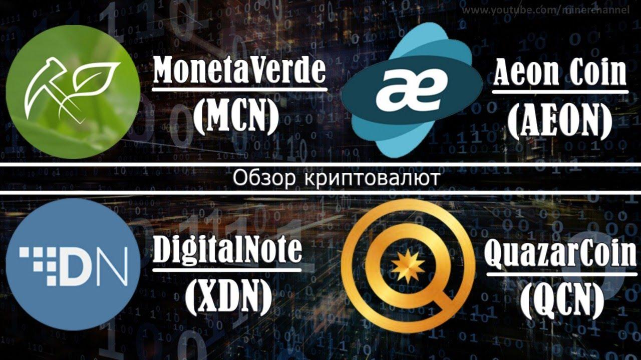 Qcn криптовалюта обменять лучший брокер бинарный опционов