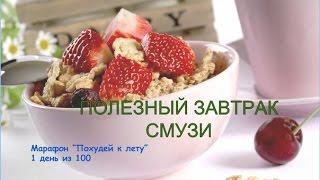 Полезный завтрак для похудения. Мой любимый завтрак смузи.