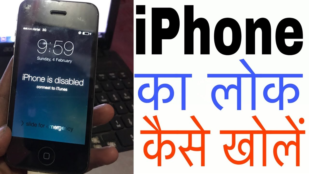 2018 solution iPhone 4/4s/5c Disabled Problem How to Unlock Connect to  iTunes (Hindi)