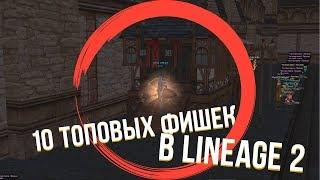 10 ПОЛЕЗНЫХ ФИШЕК В LINEAGE 2